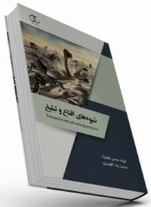 شیوه های اقناع و تبلیغ نویسنده فرهاد حسنی گوهرزاد و محمدرضا فهمیزی